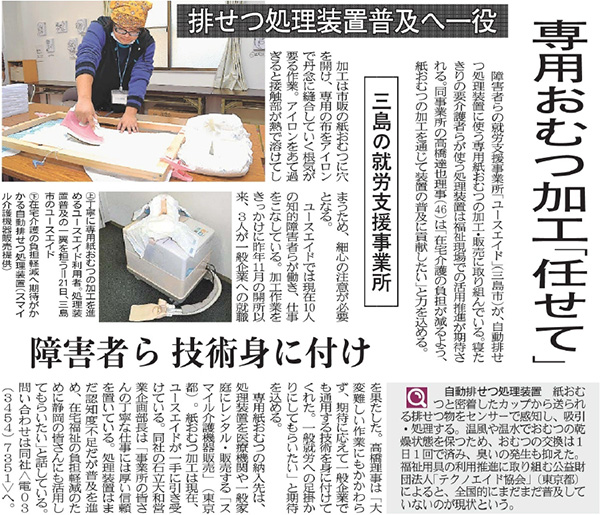 2013年11月26日 静岡新聞 夕刊