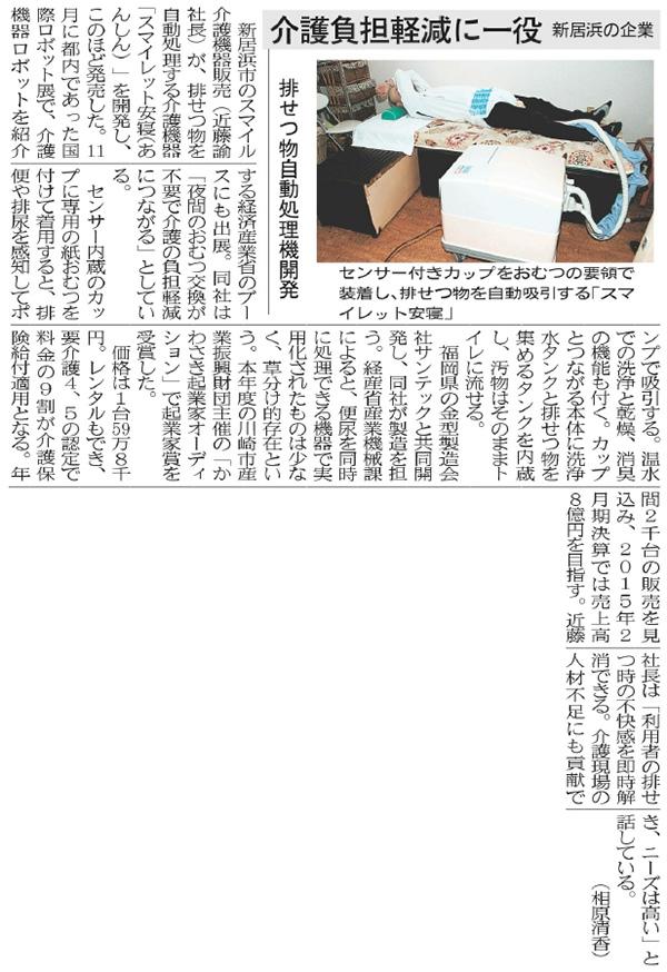 2014年1月22日 愛媛新聞 朝刊