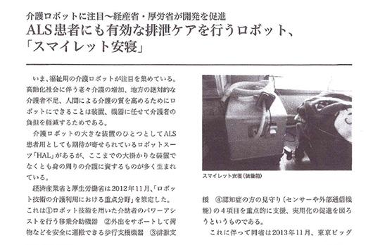 一般社団法人日本ALS協会冊子
